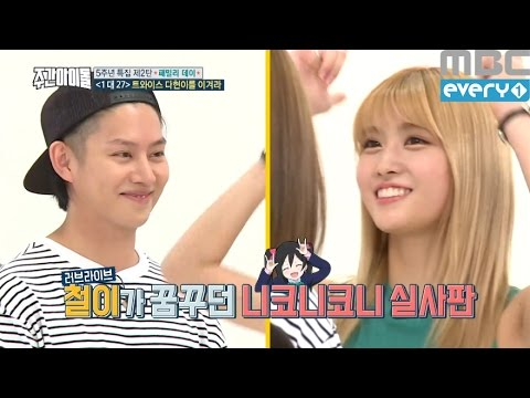 (Weekly Idol EP.261) TWICE Momo imitate character 'Nico Nico Ni' - YouTube