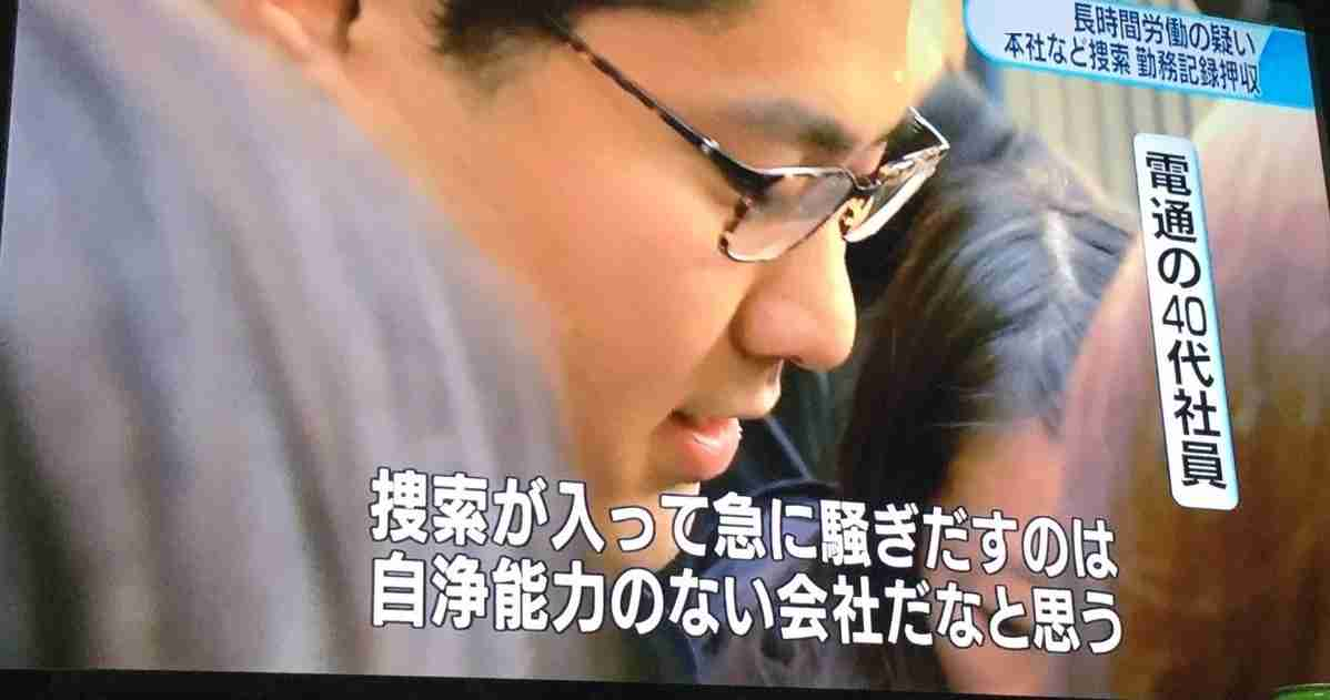 【速報】NHKが「電通は自浄能力のない会社」という文章を削除。圧力か | netgeek