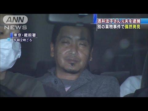 酒井法子さんの元夫逮捕 別の薬物事件から偶然に・・・(16/11/19) - YouTube