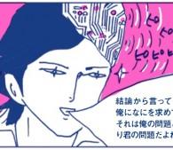 """女を不幸にする""""妖怪男""""よ去れ!メンヘラほいほい男、コンサル男… - エキサイトニュース(1/5)"""