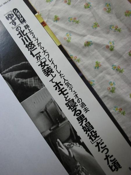 ゆず・北川悠仁はこんなにブサメンだった!衝撃黒歴史に妻・高島彩も悲鳴?