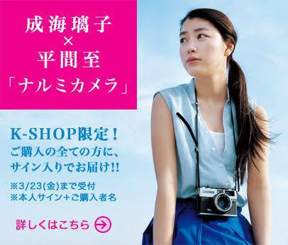 松雪泰子×橋本愛×成海璃子!あでやか着物で美の競演!