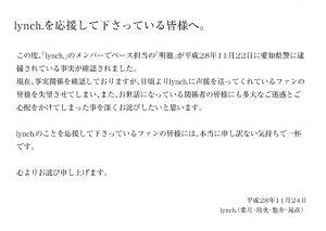 バンド「lynch.」の明徳が愛知県警に逮捕されたことが判明!当面の間活動自粛 | ギガボ!