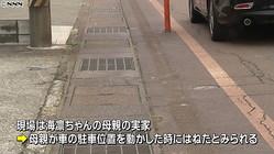 新潟・小千谷市で母親の車にはねられ1歳女児死亡
