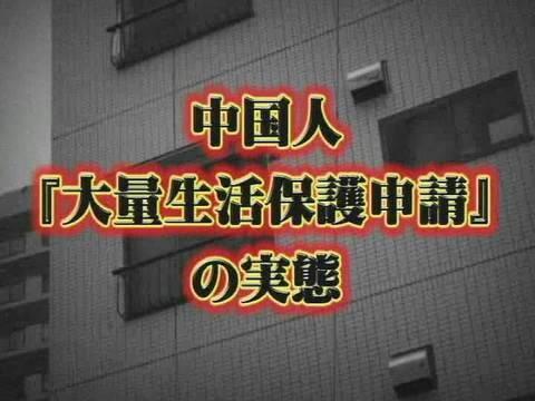 1/2【緊急特番】中国人『大量生活保護申請』の実態[桜H22/7/16] - YouTube