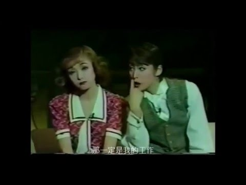 Me And My Girl片段+私の手を握って - YouTube