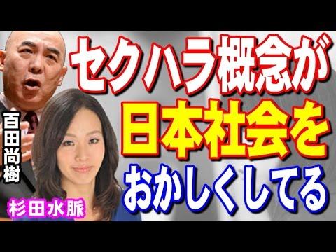 百田尚樹 杉田水脈 セクハラ概念が今の日本をおかしくしてる! - YouTube