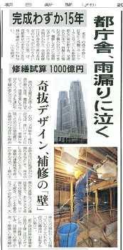 780億の大改修工事 : タケちゃん雑記帳