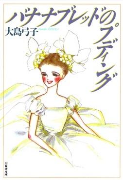大島弓子さんの漫画が好きな人