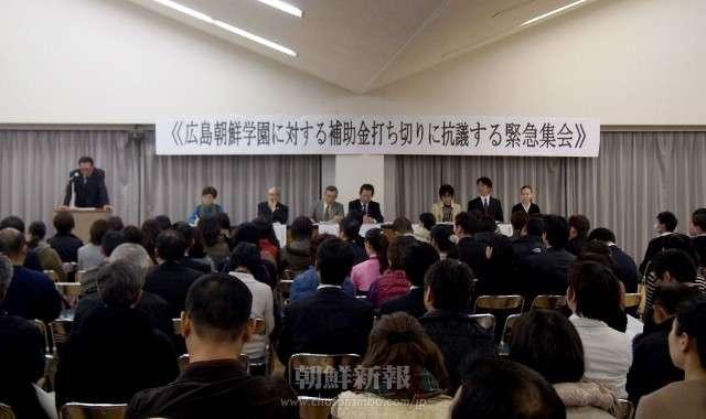広島初中高で補助金支給求め緊急集会   朝鮮新報