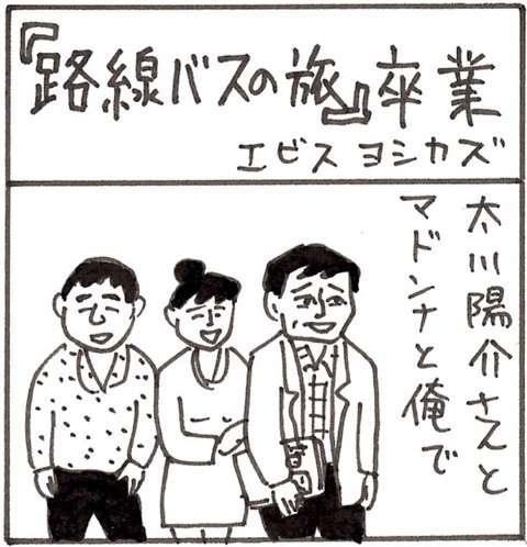 4コマ漫画☆第7話『路線バスの旅』卒業|蛭子能収オフィシャルブログ「えびすにっき」Powered by Ameba