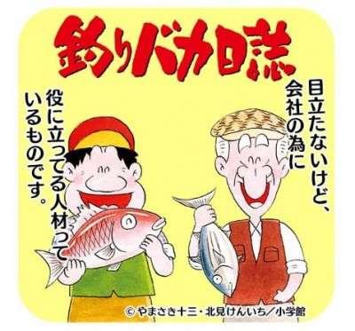 【ネタバレ注意】ドラマ化・映画化された漫画の原作を貼るトピ【画像】
