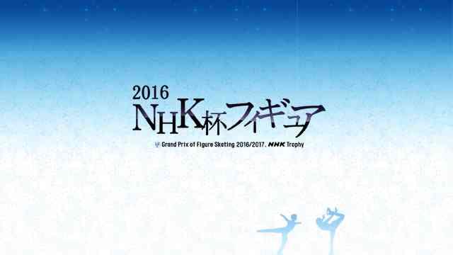 動画 | 2016NHK杯国際フィギュアスケート