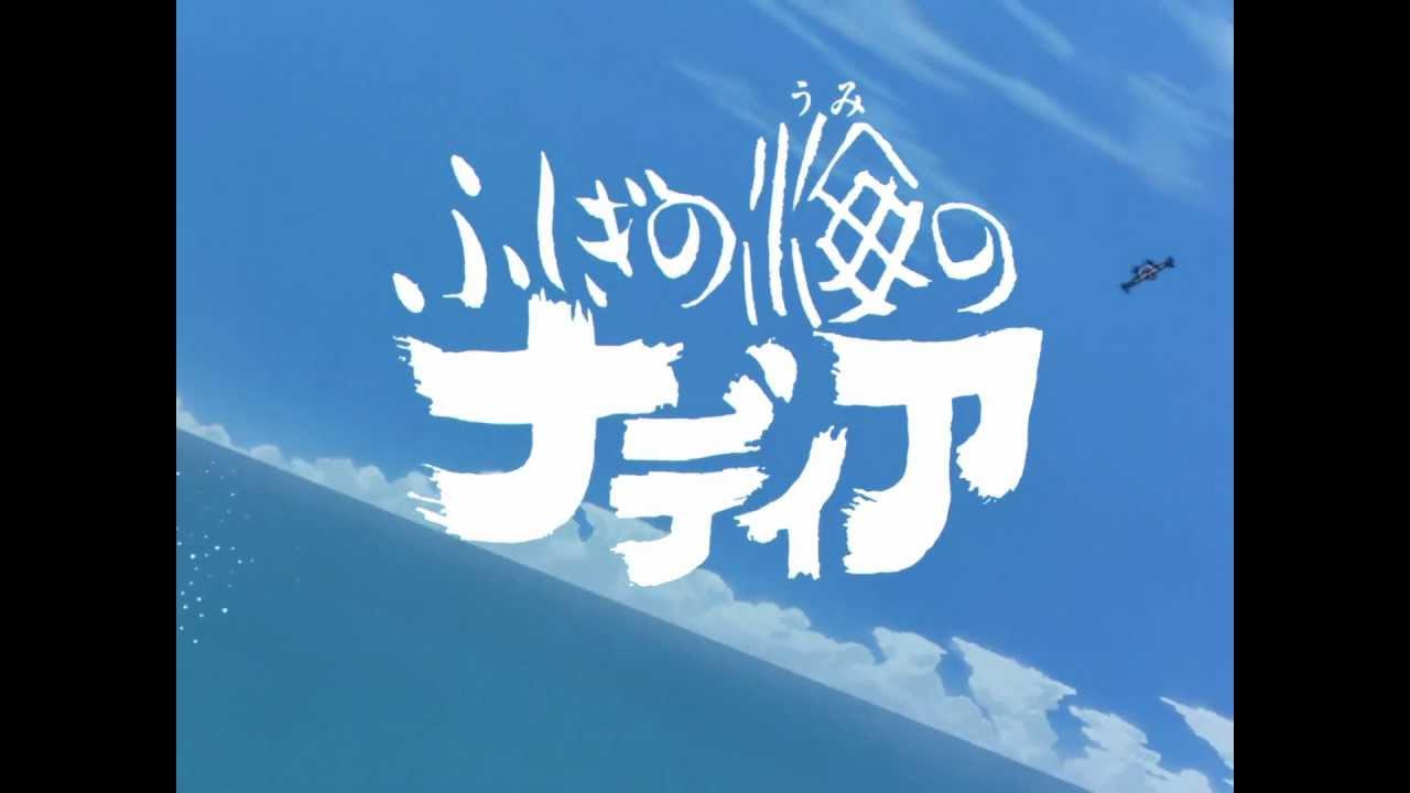 Fushigi no Umi no Nadia ふしぎの海のナディア - Nadia : The Secret of Blue Water - OP1 HD - YouTube