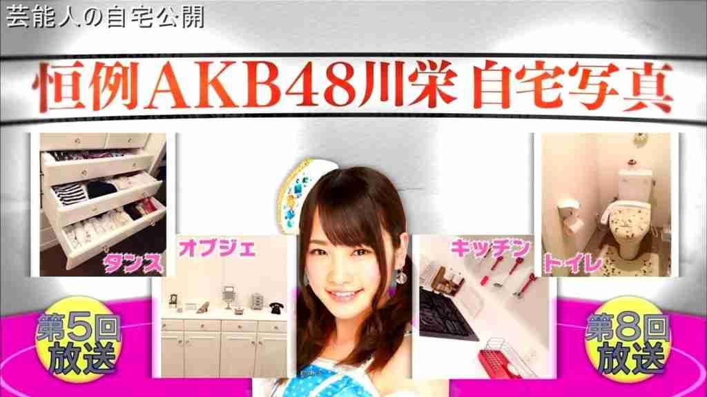 【AKB48の自宅】川栄李奈さんの自宅【画像あり】 - 芸能人の自宅公開