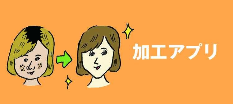 第5話『加工アプリ』/コビトモンスターの「お前ほんまはそんな奴とちゃうやろ?」 – kakeru(かける)