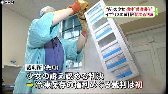 末期がん少女、遺体冷凍保存=「生き返るため」、裁判所容認-英