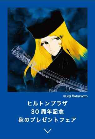 ヒルトンプラザ大阪|30周年記念 特設サイト