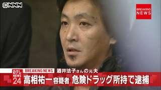 酒井法子さん元夫、危険ドラッグ所持で逮捕|日テレNEWS24
