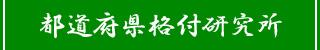 総合得点の都道府県ランキング - 都道府県格付研究所