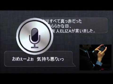 Siriたん VS 架空請求業者 - YouTube
