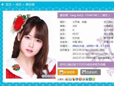 SNH48・唐安琪さん炎上で全身火傷、