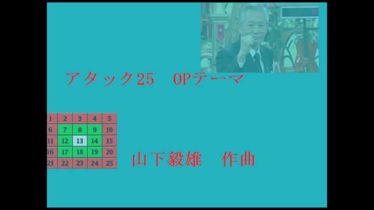 パネルクイズアタック25 OPテーマ 山下毅雄作曲 - YouTube