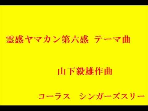 霊感ヤマカン第六感  テーマ  山下毅雄作曲 - YouTube