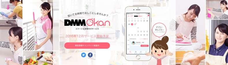 名前がシンプルすぎるだろ! DMM、スマホでやり取りできる家事代行サービス「DMM Okan」発表