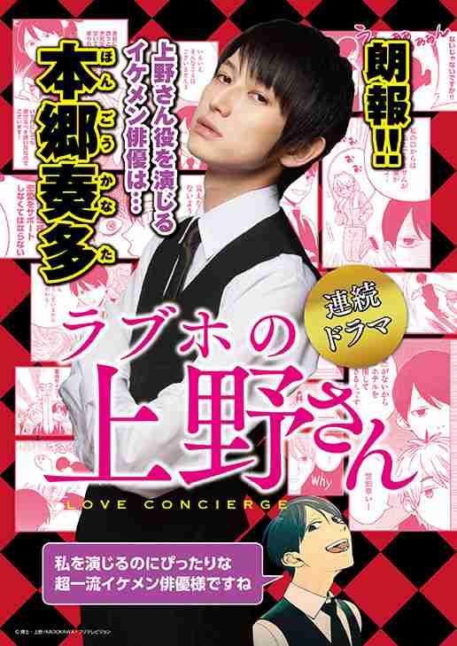 「ラブホの上野さん」本郷奏多のイケメンっぷりに上野さんもご満悦 - コミックナタリー