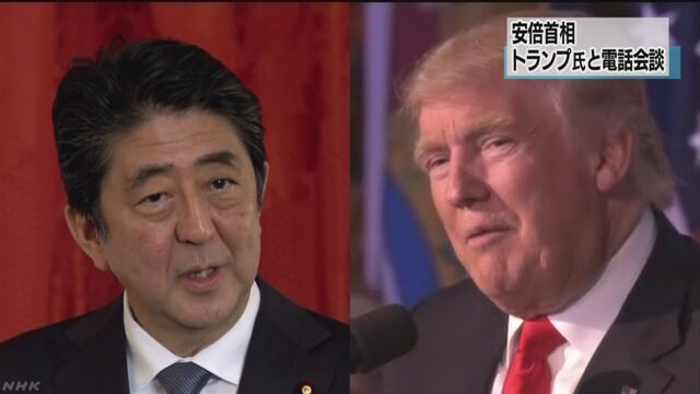 首相 トランプ氏と電話会談 17日にNYで会談で調整   NHKニュース