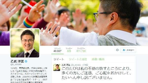 乙武洋匡氏がTwitterで妻に繰り返し綴っていた空々しい愛の言葉の数々「いつも感謝しています」 | BuzzNews.JP
