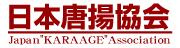 唐揚マップ|日本唐揚協会