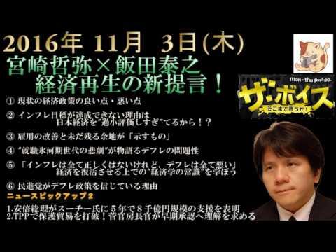 【宮崎哲弥×飯田泰之】ザ・ボイス そこまで言うか!2016年11月3日(木) - YouTube