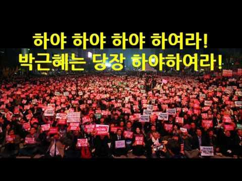 楽韓Web : 【これが国か】パク・クネ下野要求デモでかかってる曲の歌詞がだいぶひどい件【日本語歌詞】