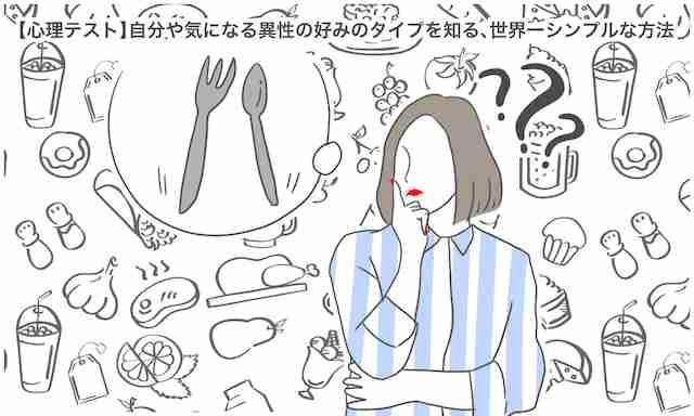 【心理テスト】自分や気になる異性の好みのタイプを知る、世界一シンプルな方法 | 女子力アップCafe  Googirl