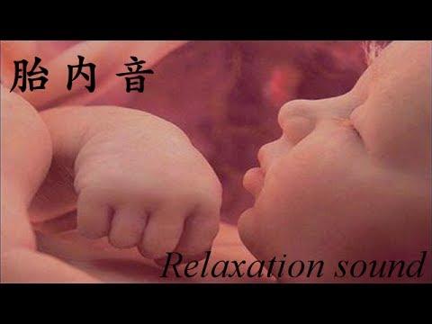 赤ちゃんが泣きやんで安眠できる胎内音4時間30分 [In the womb sound 4hours 30minutes] - YouTube
