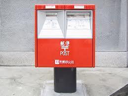 焼き肉のタレを郵便ポストにポイ 大阪府で年賀状など300通汚損