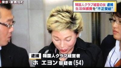 こんなに多い日本に住む韓国籍の生活保護不正受給事件 - NAVER まとめ