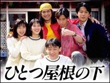 80〜90年代 好きだったドラマの登場人物
