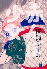 赤んぼ少女 【電子書籍のソク読み】豊富な無料試し読み