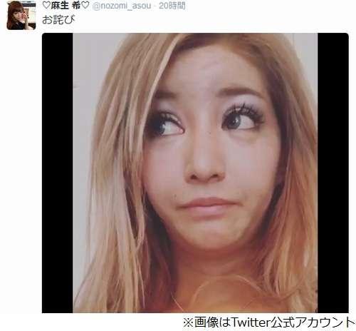 薬物逮捕のセクシー女優・麻生希が謝罪動画