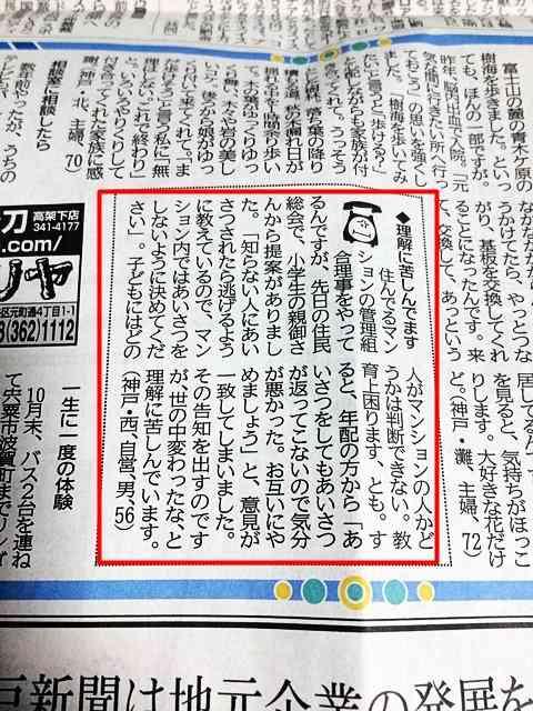 これが日本の最先端の近所付き合いか…新聞投書が話題に