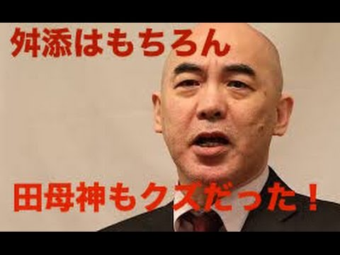 百田尚樹、舛添も田母神も人間のクズ!と批判! - YouTube
