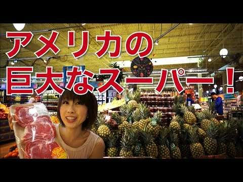 アメリカの巨大なスーパー!!// A gigantic American grocery store!〔# 196〕 - YouTube
