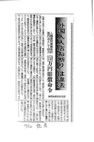 人権フォーラム21 - 静岡地裁浜松支部「外国人入店拒否は違法」判決