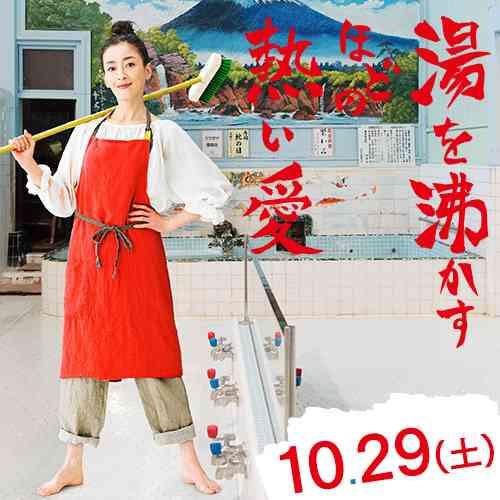 【報知映画賞】宮沢りえが「湯を沸かすほどの熱い愛」で3度目主演女優賞、「植物図鑑」で岩田剛典が新人賞