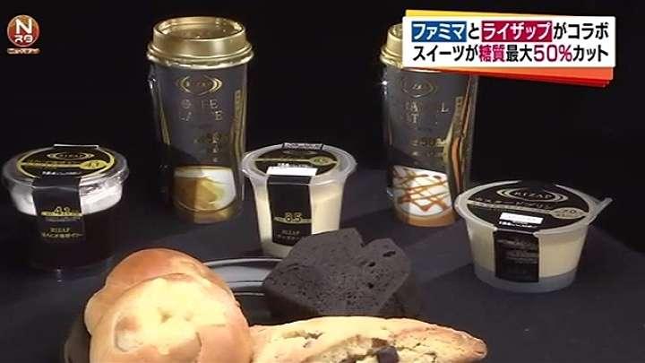 ファミマとライザップ、糖質制限商品を共同開発 News i - TBSの動画ニュースサイト