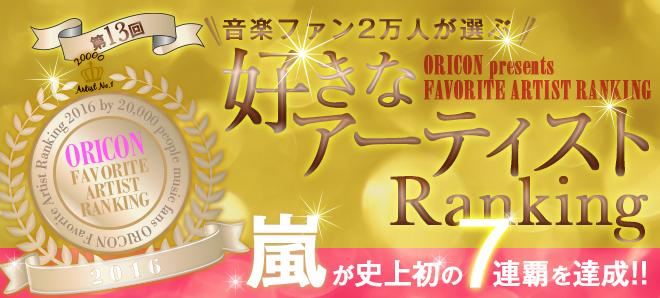 第13回 音楽ファン2万人が選ぶ 好きなアーティストランキング 2016   ORICON STYLE
