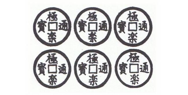 真田家の六文銭の意味とは -真田丸